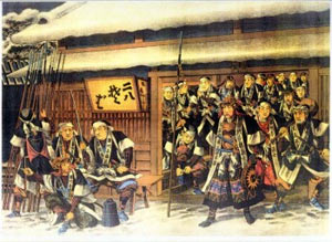 http://www.aikikaidethones.fr/samourai/47.jpg